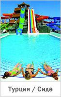 Отдых в Сиде