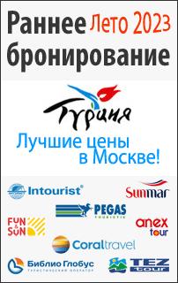 Раннее бронирование туров в Турцию 2021